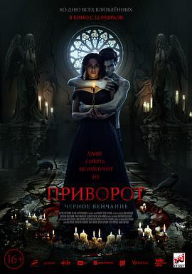 恐怖电影《爱之咒:黑色婚礼》解说文案