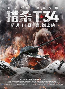 战争电影《猎杀T34》解说文案解说稿