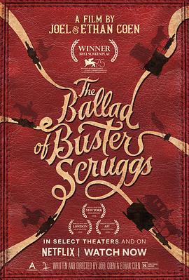 剧情电影《巴斯特·斯科格鲁斯的歌谣》解说文案 解说稿