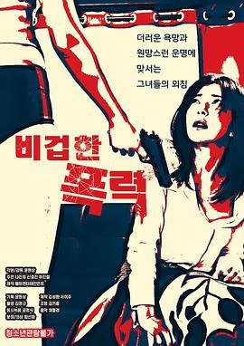 剧情电影《卑鄙的暴力》影评 解说素材 观后感