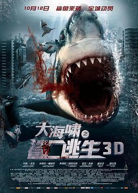 惊悚电影《大海啸之鲨口逃生》解说文案 解说稿