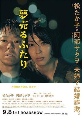 犯罪电影《卖梦的两人》解说文案