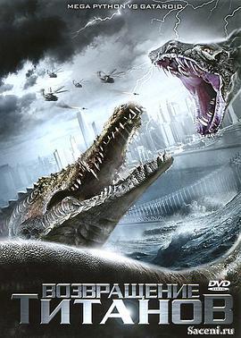 惊悚电影《巨蟒大战恐鳄》解说文案 解说稿