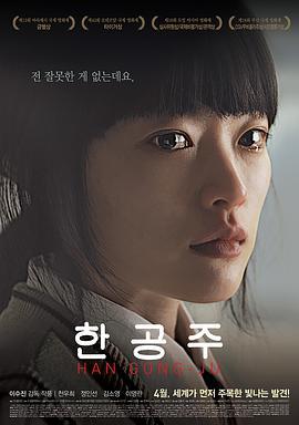 剧情电影《韩公主》解说文案