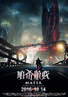 科幻电影《暗杀游戏》影评 解说素材 观后感