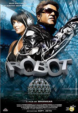 科幻电影《宝莱坞机器人之恋》解说文案 解说稿