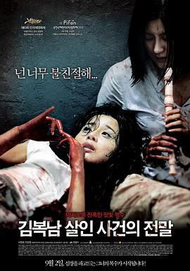 剧情电影《金福南杀人案件始末》解说文案