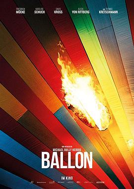 剧情电影《气球》解说文案
