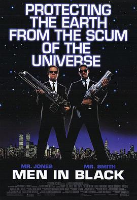 科幻电影《黑衣人》解说文案