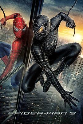 科幻电影《蜘蛛侠3》解说文案