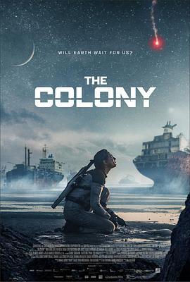 科幻电影《殖民地》解说文案 解说稿