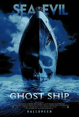 恐怖电影《幽灵船》解说文案