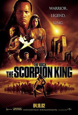 奇幻电影《蝎子王》解说文案