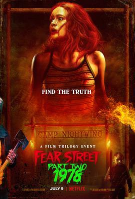 悬疑电影《恐惧街2》解说文案