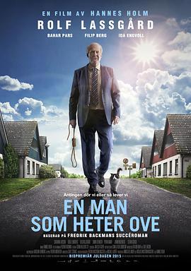 剧情电影《一个叫欧维的男人决定去死》解说文案