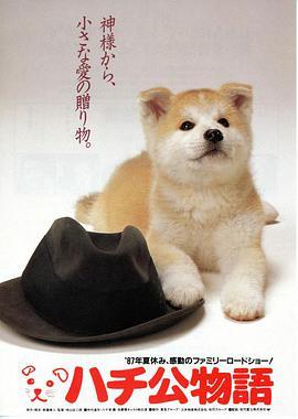 电影《忠犬八公物语》解说文案完整版