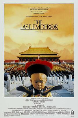 剧情电影《末代皇帝》解说文案
