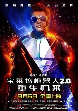 科幻电影《宝莱坞机器人2.0:重生归来》解说文案