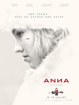 惊悚电影《安娜》解说文案完整版