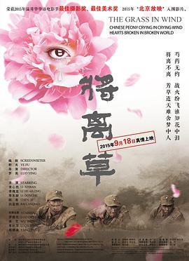 战争电影《将离草》影评 观后感 解说文案
