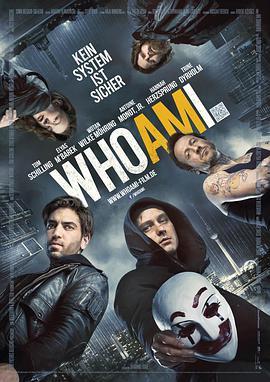 犯罪电影《我是谁:没有绝对安全的系统》解说文案