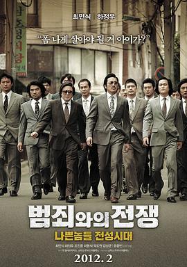 犯罪电影《与罪犯的战争:坏家伙的全盛时代》解说文案完整版