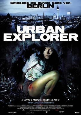 惊悚电影《城市探险者》影评 观后感 解说文案
