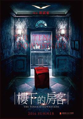 惊悚电影《楼下的房客》影评 观后感 解说文案