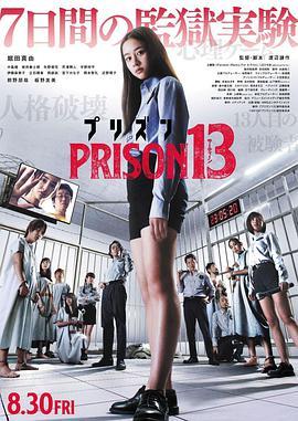 剧情电影《监狱13》电影解说文案