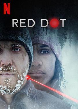 惊悚电影《红点杀机》解说文案 影评 观后感