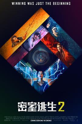 惊悚电影《密室逃生2》影评 解说素材 观后感
