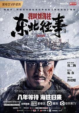 剧情电影《东北往事我叫刘海柱》影评 解说素材 观后感
