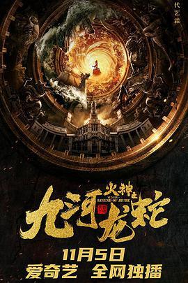 奇幻电影《九河龙蛇》影评 解说素材 观后感
