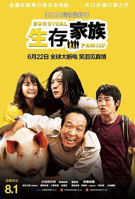 家庭电影《生存家族》影评 解说素材 观后感