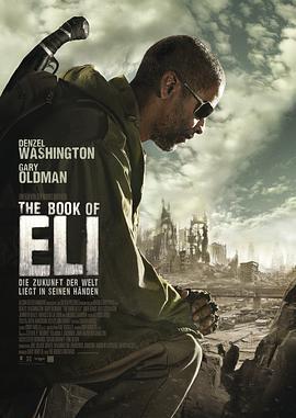 冒险电影《艾利之书》影评 解说素材 观后感
